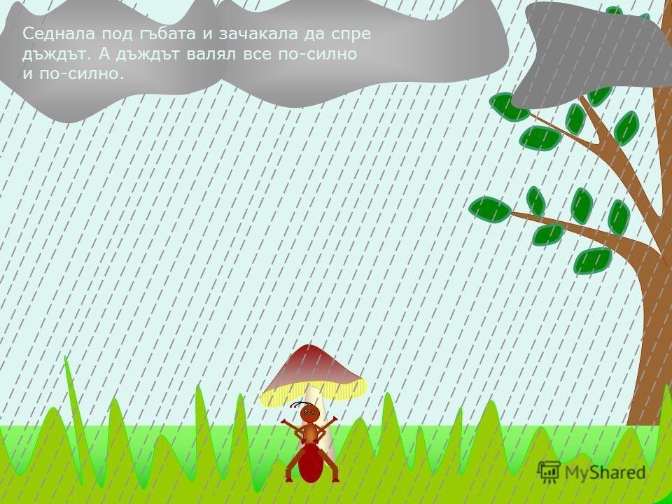 Седнала под гъбата и зачакала да спре дъждът. А дъждът валял все по-силно и по-силно.