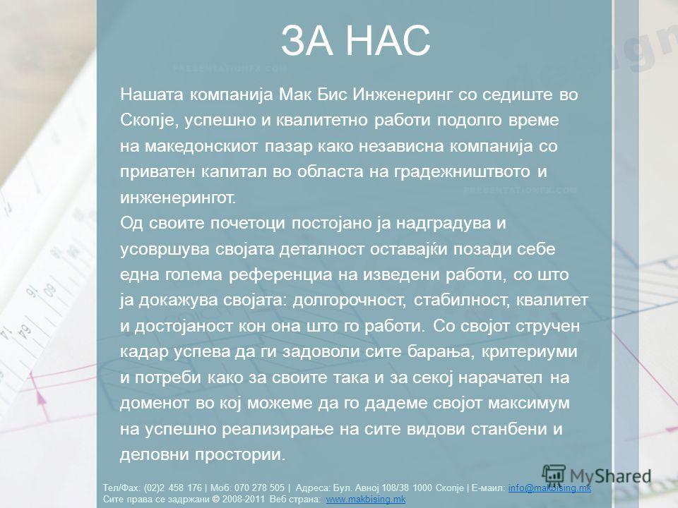 ЗА НАС Нашата компанија Мак Бис Инженеринг со седиште во Скопје, успешно и квалитетно работи подолго време на македонскиот пазар како независна компанија со приватен капитал во областа на градежништвото и инженерингот. Од своите почетоци постојано ја