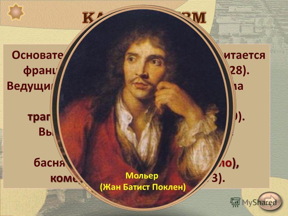 классицизма Франсуа Малерб трагики Корнель и Расин Основателем поэтики классицизма считается француз Франсуа Малерб. (15551628). Ведущими представителями классицизма в драматургии стали трагики Корнель и Расин (16391699). Высокого развития достигли т