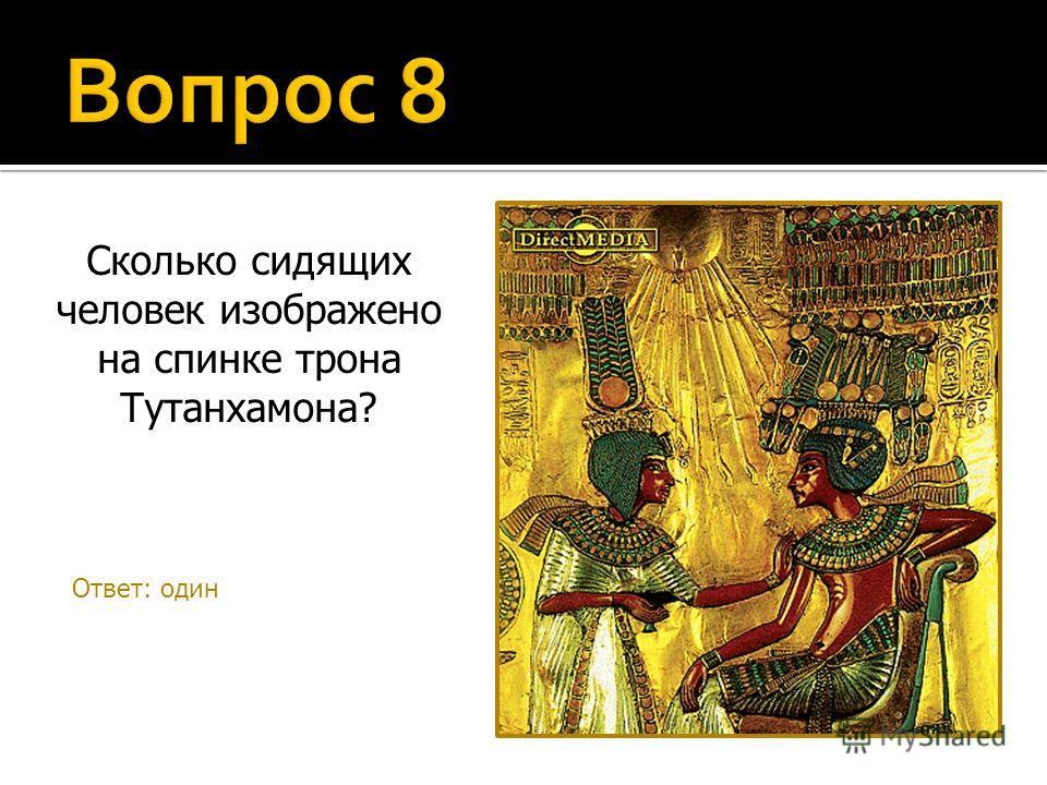 Сколько сидящих человек изображено на спинке трона Тутанхамона? Ответ: один
