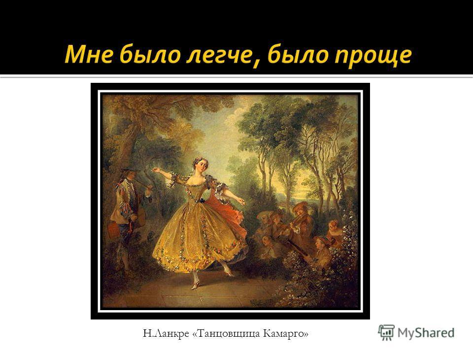 Н.Ланкре «Танцовщица Камарго»