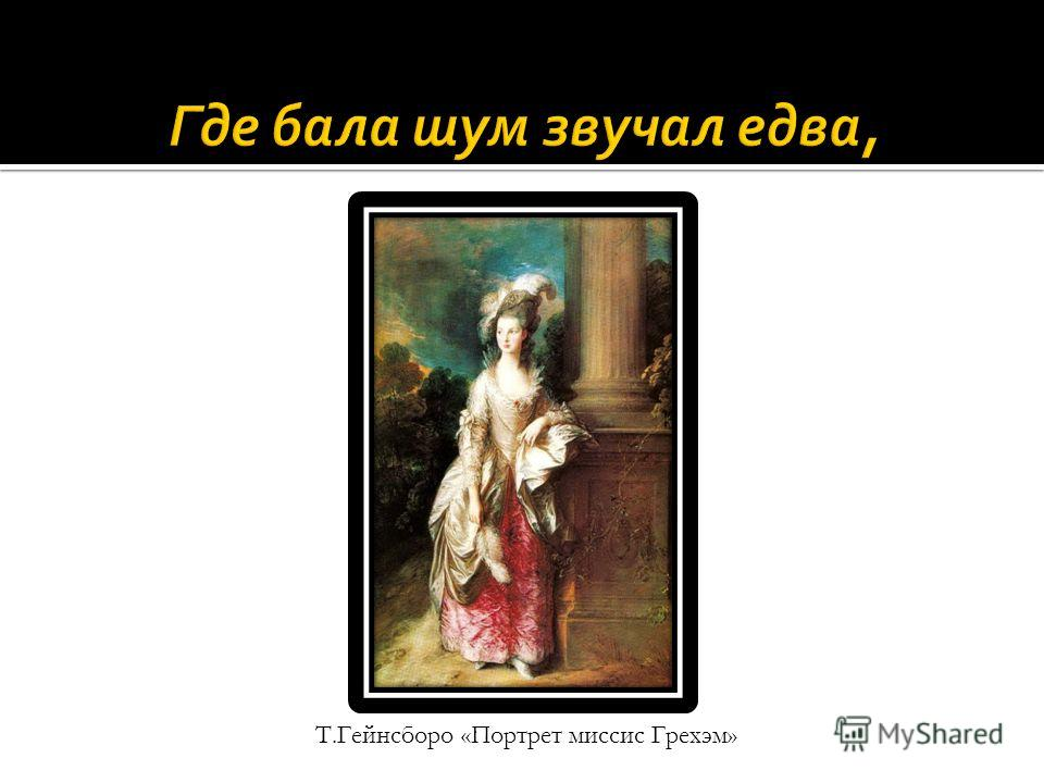 Т.Гейнсборо «Портрет миссис Грехэм»