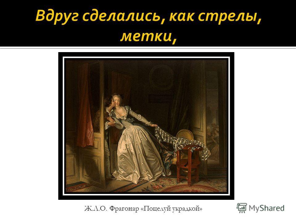 Ж.Л.О. Фрагонар «Поцелуй украдкой»