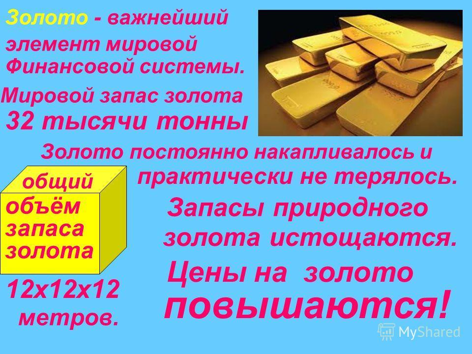 Золотой капитал