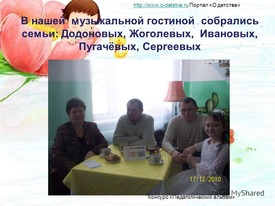 Встречу в гостиной открыли дуэт песней «Гимн семьи» http://www.o-detstve.ruhttp://www.o-detstve.ru Портал «О детстве» Конкурс «Педагогический альбом»