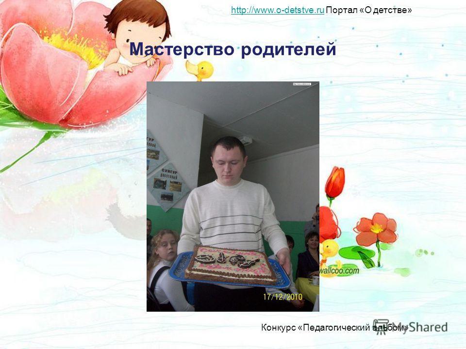 На нашей встрече присутствовали бабушки, дедушки и дяди Конкурс «Педагогический альбом» http://www.o-detstve.ruhttp://www.o-detstve.ru Портал «О детстве»