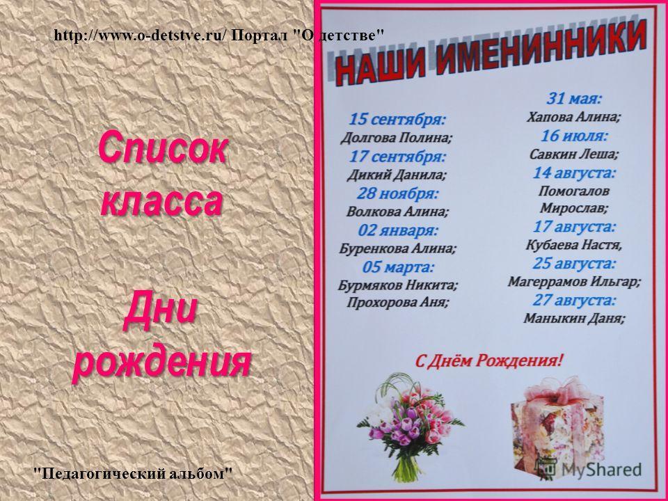 Список класса Дни рождения http://www.o-detstve.ru/ Портал О детстве Педагогический альбом