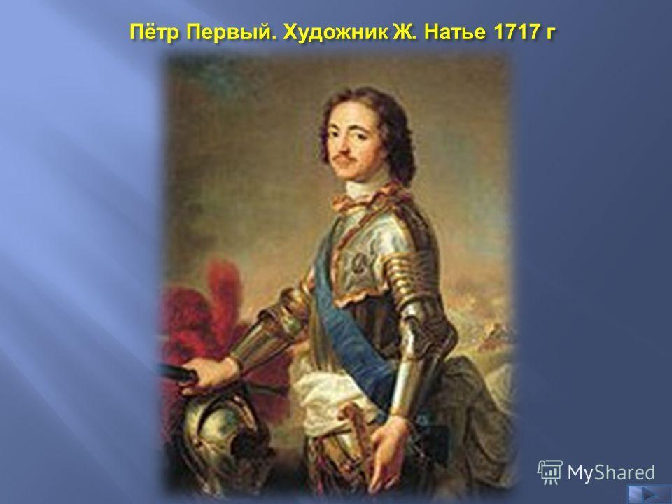 Пётр Первый. Художник Ж. Натье 1717 г