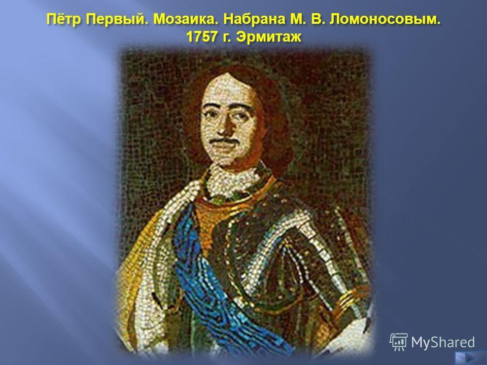 Пётр Первый. Мозаика. Набрана М. В. Ломоносовым. 1757 г. Эрмитаж