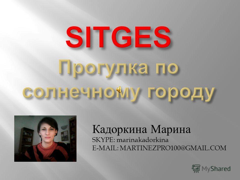 Кадоркина М арина SKYPE: marinakadorkina E-MAIL: MARTINEZPRO100@GMAIL.COM
