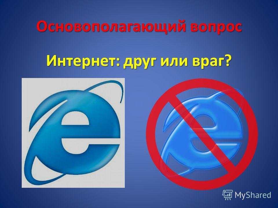 Основополагающий вопрос Интернет: друг или враг?
