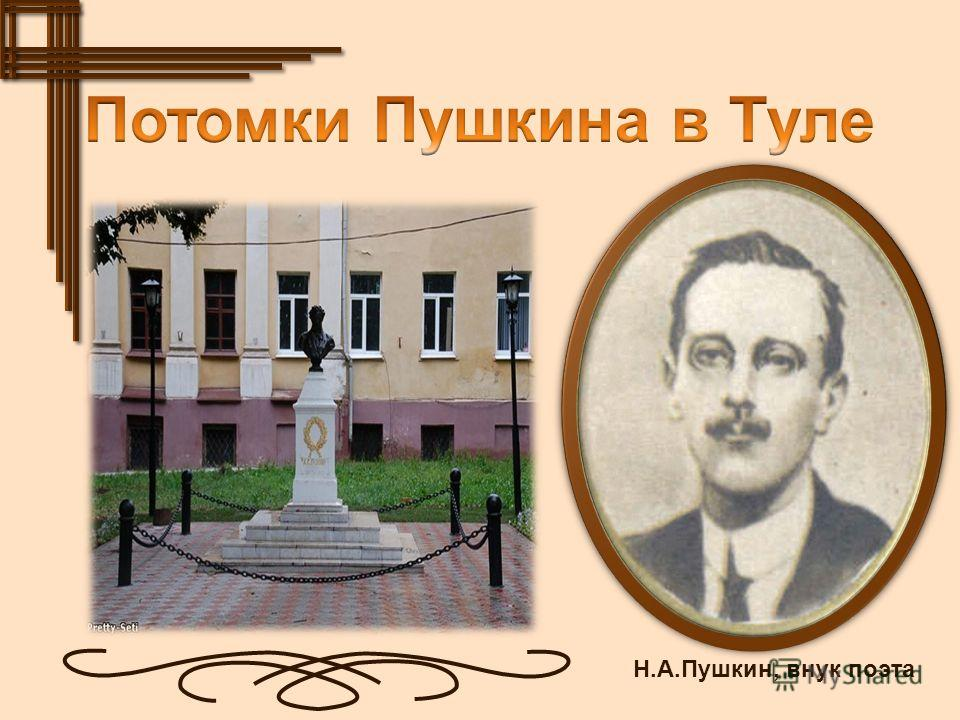Н.А.Пушкин, внук поэта