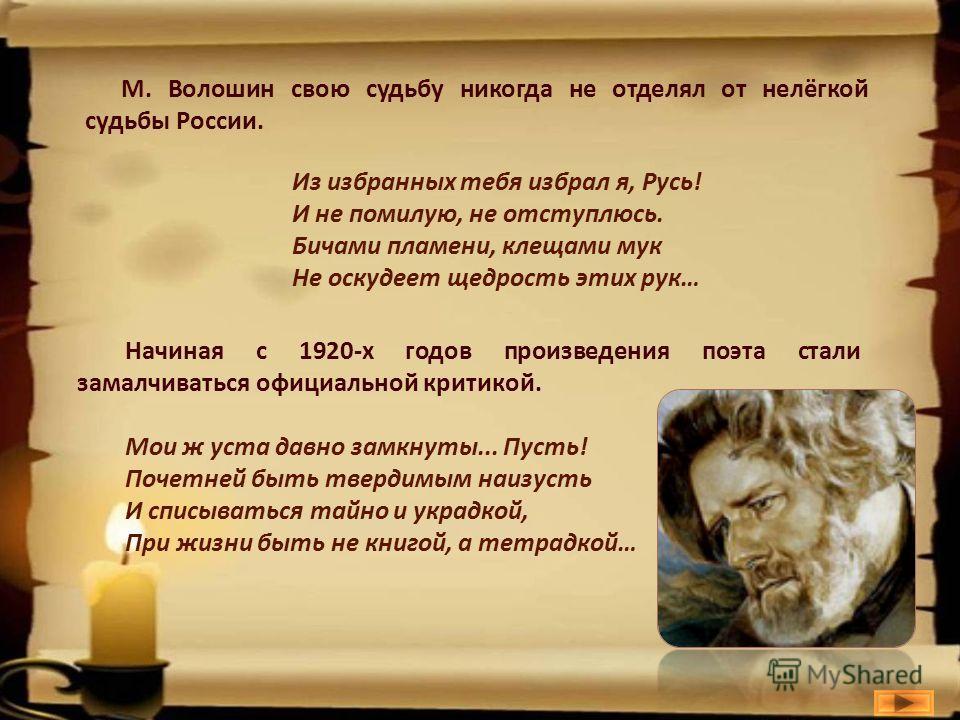 В 1910 году в Москве выходит первый поэтический сборник Волошина. Стихи отличаются чеканностью формы, умением зримо рисовать окружающий мир. Солнце! Твой родник Солнце! Твой родник В недрах бьёт по тёмным жилам… В недрах бьёт по тёмным жилам… Воззыва