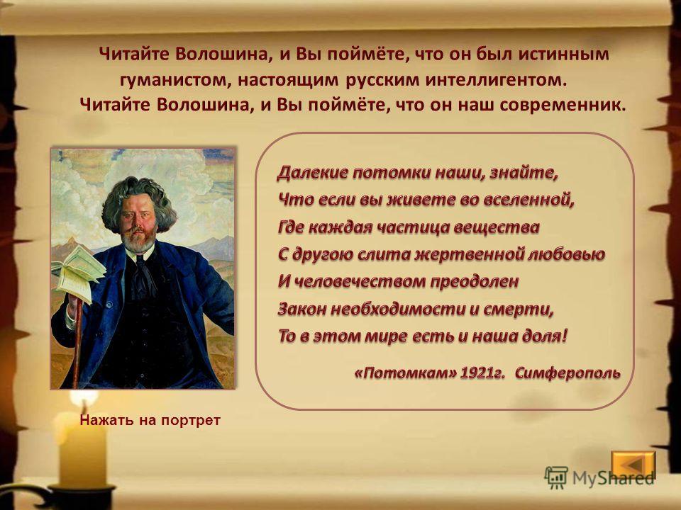 Немало прекрасных и по-своему драматических стихов М. Волошин посвятил Маргарите Сабашниковой ( Цикл «AMORI AMARA SACRUM» - «Святая горечь любви») Нажать на портрет