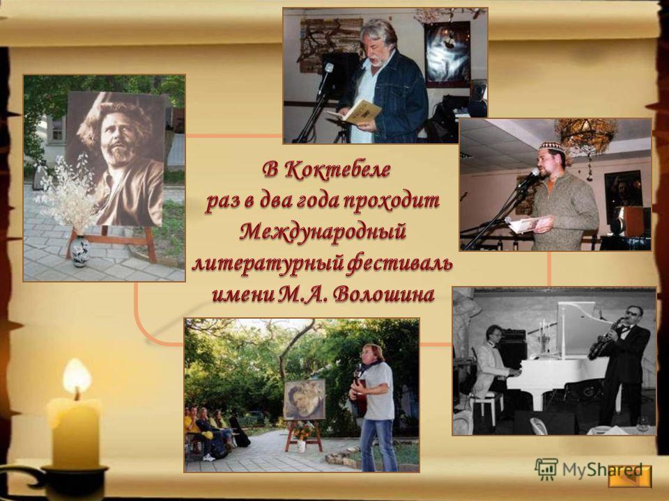 Андрей Белый назвал Дом Волошина одним из культурных центров не только России, но и Европы. Нажимать на стрелку