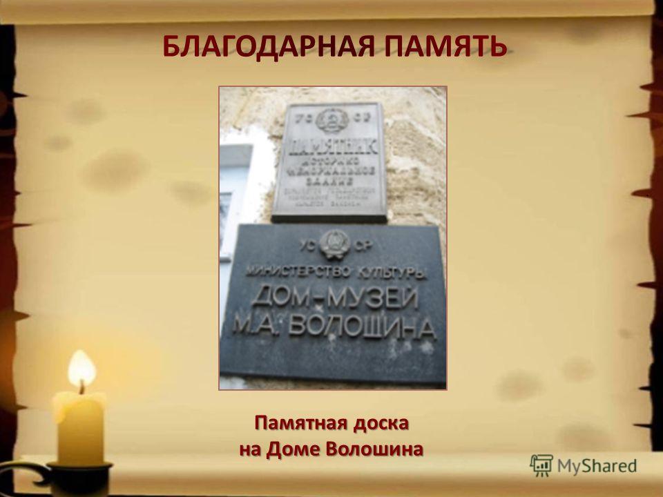 . Памятник М.Волошину в Коктебеле в Коктебеле