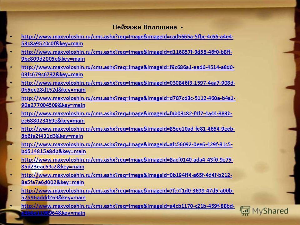 Гиперссылки на графические объекты Портреты Волошина http://www.kto-is-kto.ru/photo/maksimilian_voloshin%201.jpg http://www.kto-is-kto.ru/photo/maksimilian_voloshin%201.jpg http://www.hrono.info/img/pisateli/voloshin-max.jpg http://www.hrono.info/img