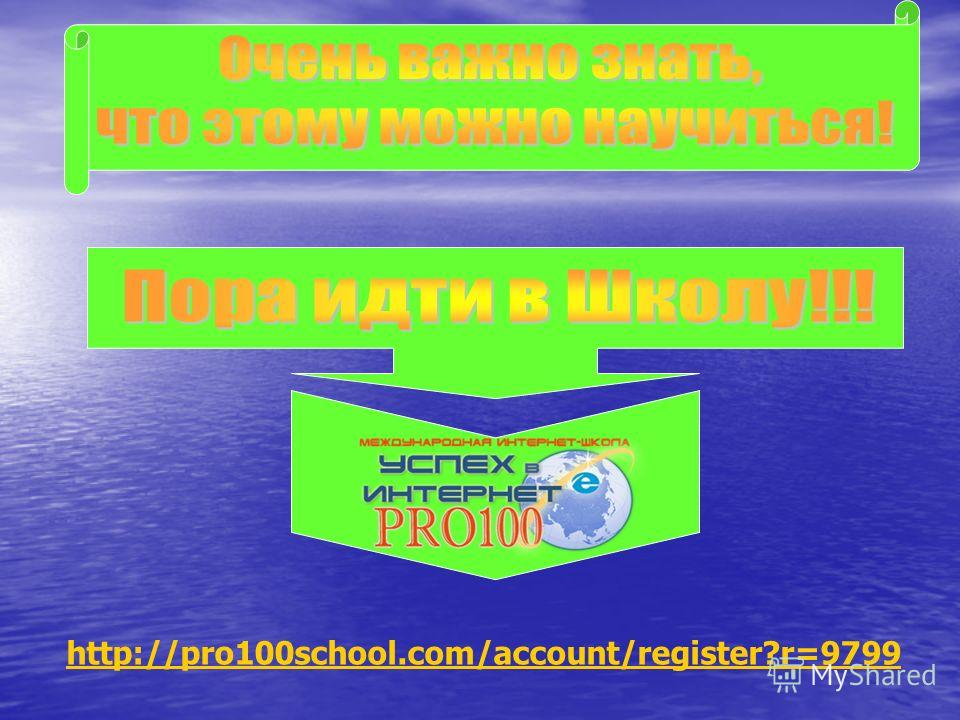 http://pro100school.com/account/register?r=9799