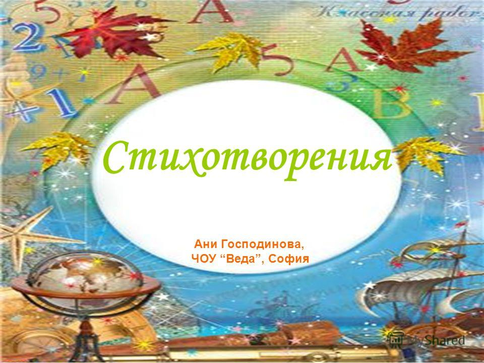Стихотворения Ани Господинова, ЧОУ Веда, София