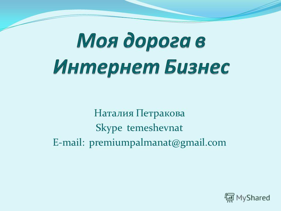Наталия Петракова Skype temeshevnat E-mail: premiumpalmanat@gmail.com