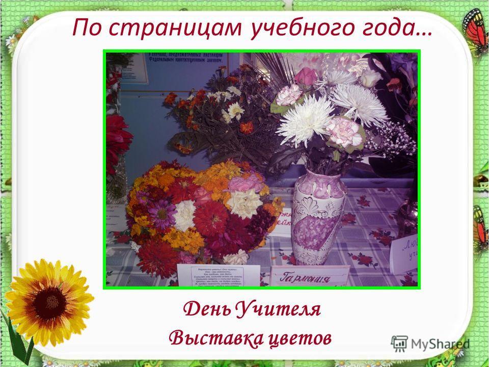 День Учителя Выставка цветов По страницам учебного года…