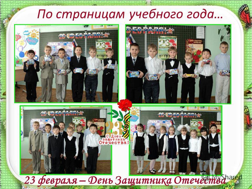 По страницам учебного года… 23 февраля – День Защитника Отечества