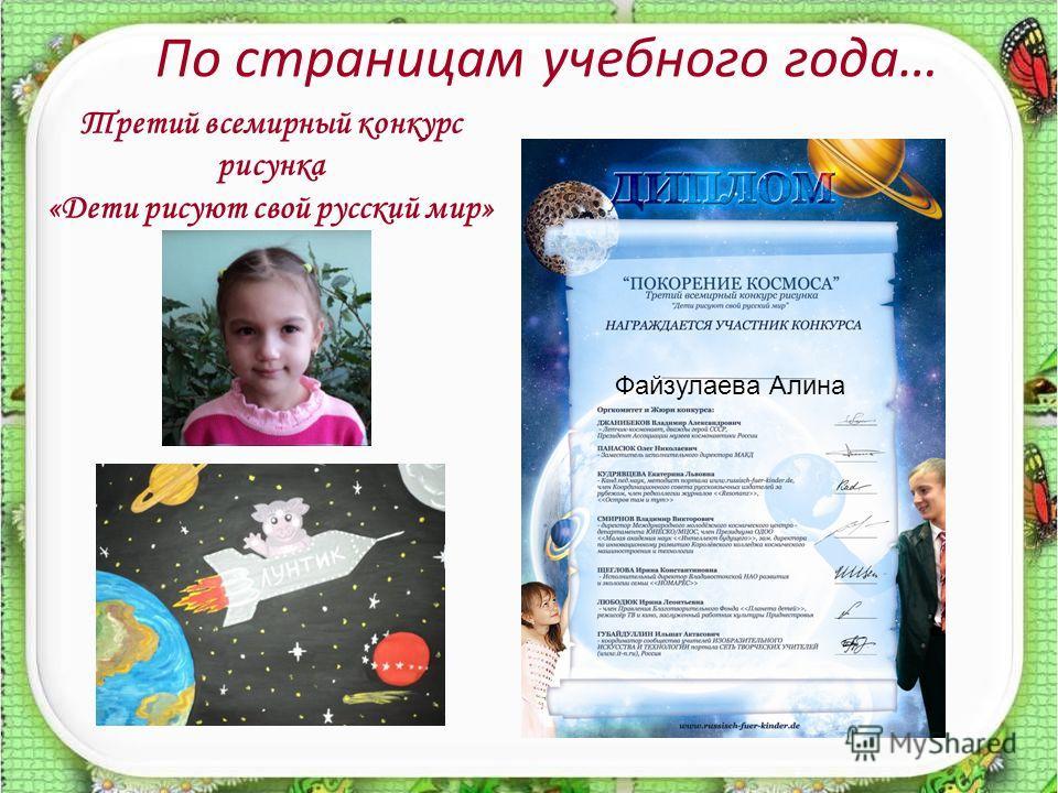 По страницам учебного года… Файзулаева Алина Третий всемирный конкурс рисунка «Дети рисуют свой русский мир»