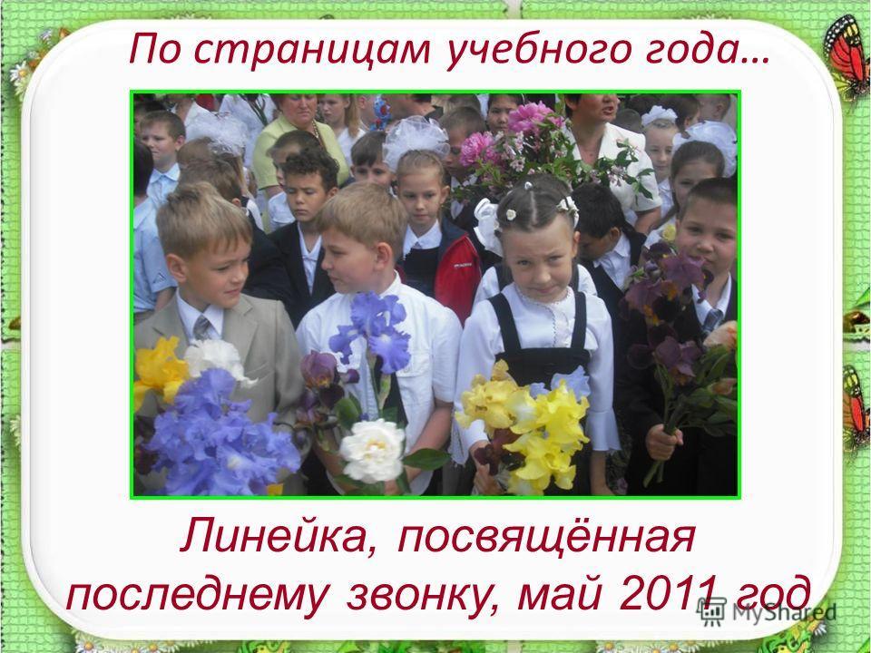 По страницам учебного года… Линейка, посвящённая последнему звонку, май 2011 год