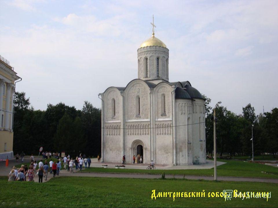 Белокаменное зодчество – это храмы Владимиро-Суздальской Руси (12-13 век)