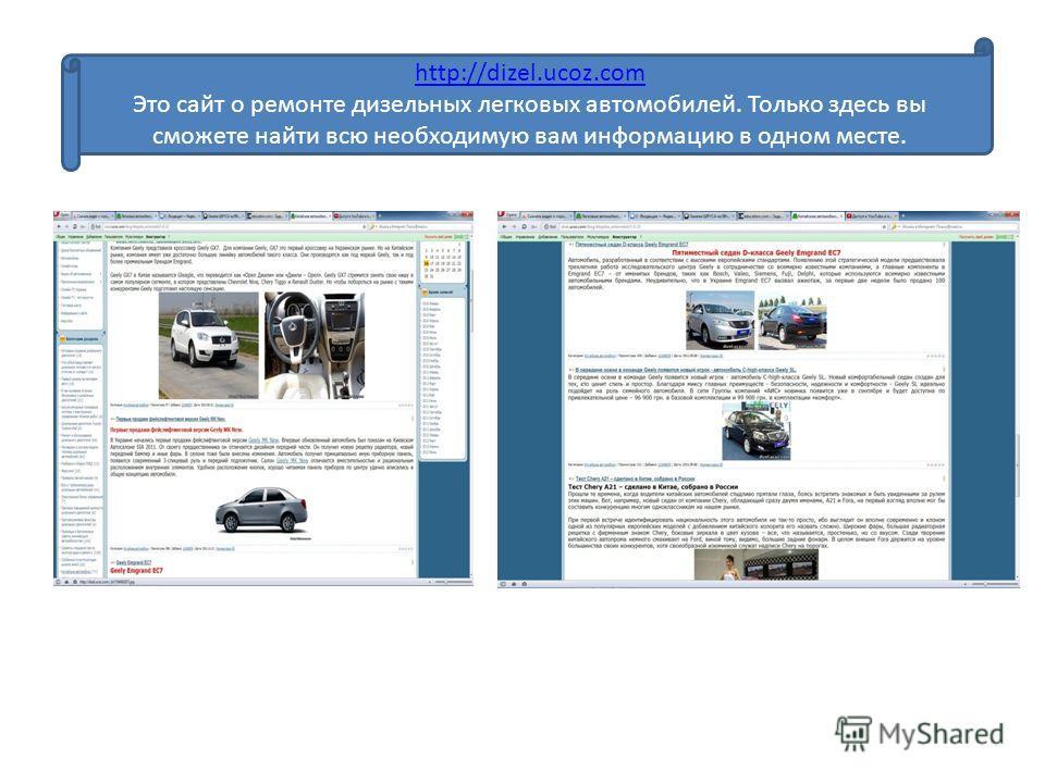 Почему сайт http://dizel.ucoz.com самй лучший? Да потому, что он сделан настоящими энтузиастами.http://dizel.ucoz.com