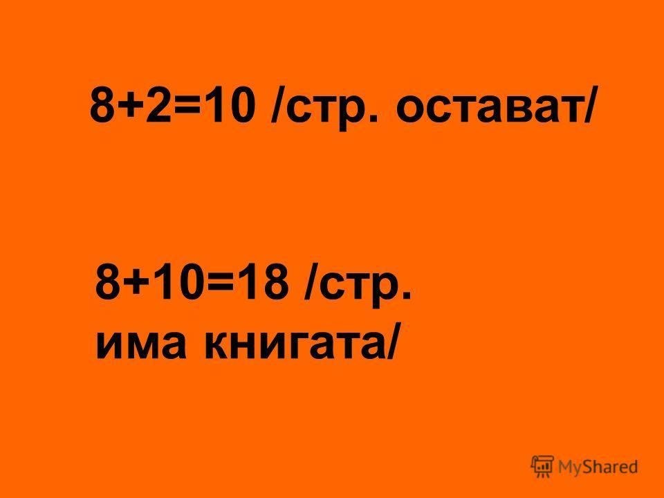 8+2=10 /стр. остават/ 8+10=18 /стр. има книгата/