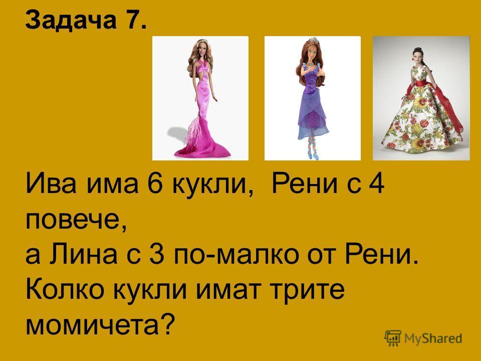 Задача 7. Ива има 6 кукли, Рени с 4 повече, а Лина с 3 по-малко от Рени. Колко кукли имат трите момичета?