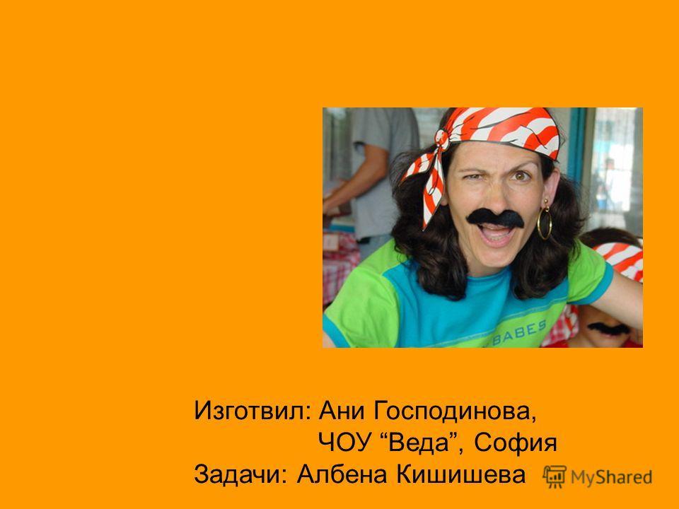 Изготвил: Ани Господинова, ЧОУ Веда, София Задачи: Албена Кишишева