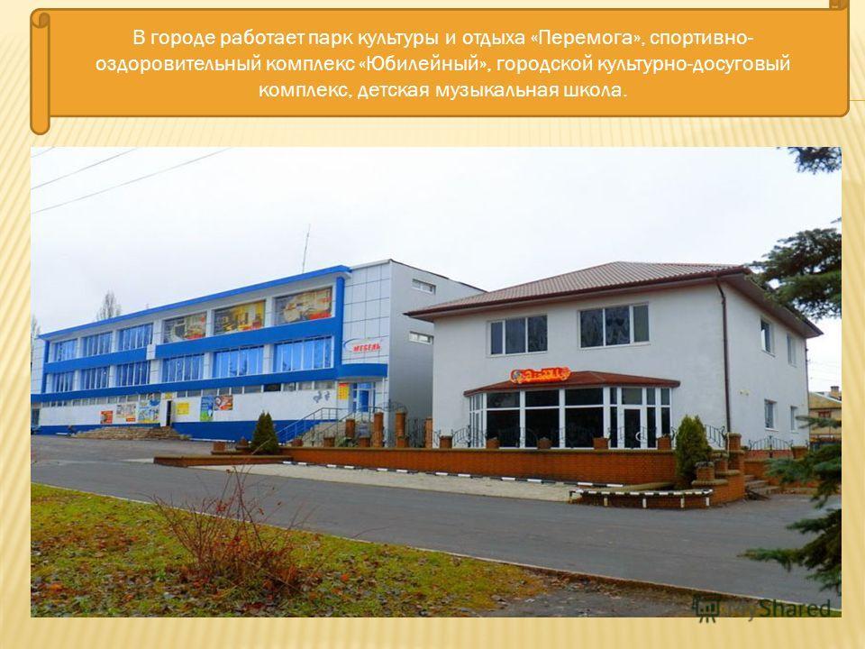 В городе проживает 29 тыс. человек и он занимает площадь 7 кв. км. В городе имеется 4 спортивных клуба. 4 общеобразовательные школы (2 470 учеников), 9 детсадов (1500 детей), КПГЛ (250 учащихся), 3 библиотеки, 2 спортивно- технических клуба, 3 рестор