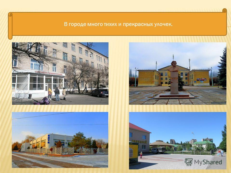 Градообразующим предприятием является шахта «Комсомолец Донбасса». Объем промышленного производства которой составляет 269 млн. грн.