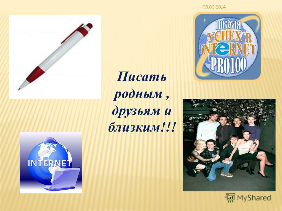 Писать родным, друзьям и близким!!! 05.03.2014