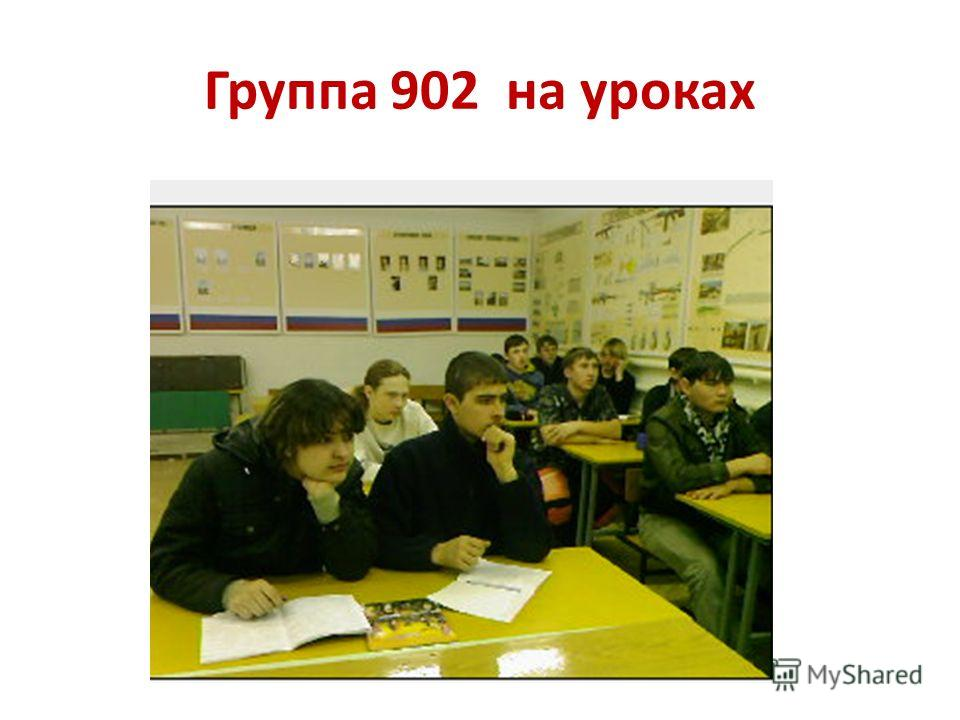 Группа 902 на уроках