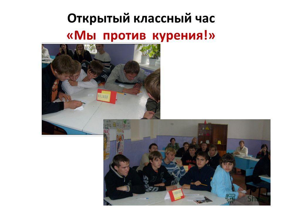 Открытый классный час «Мы против курения!»