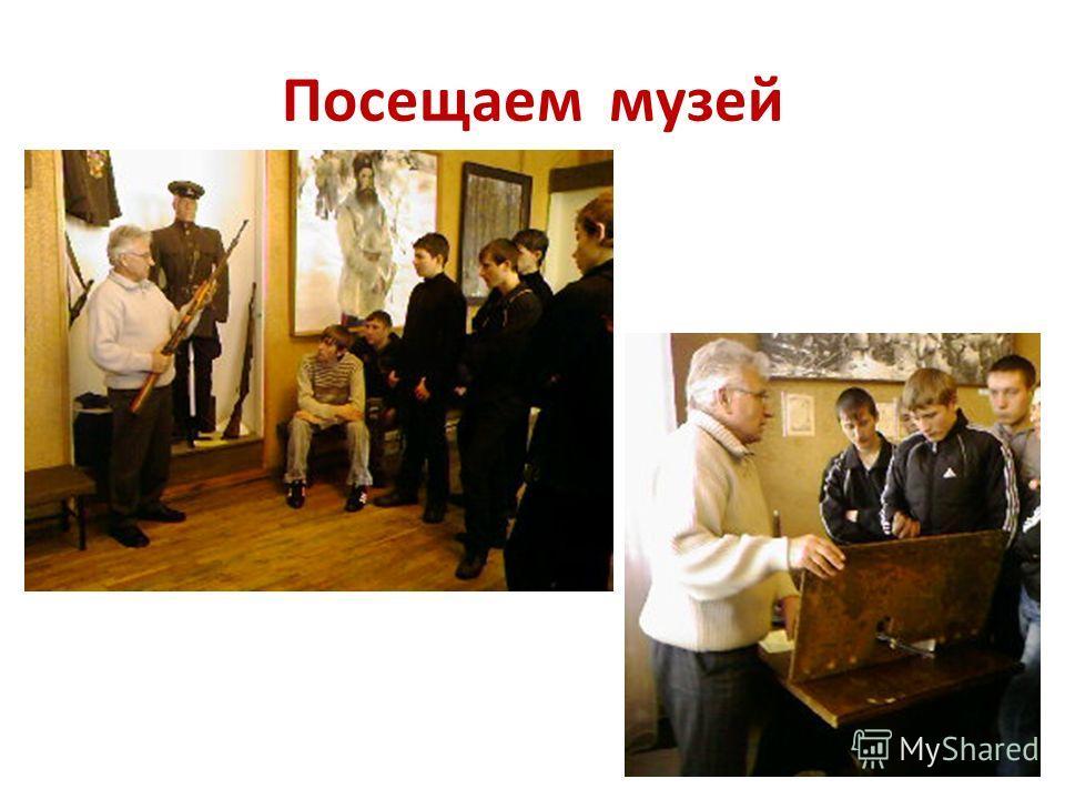 Посещаем музей