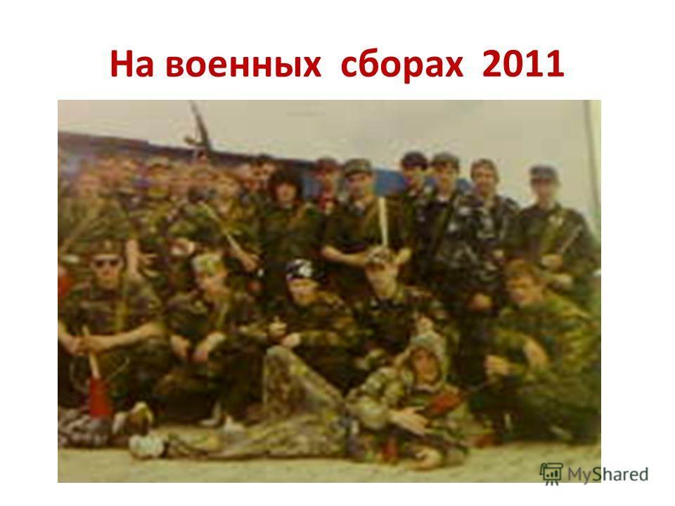 На военных сборах 2011
