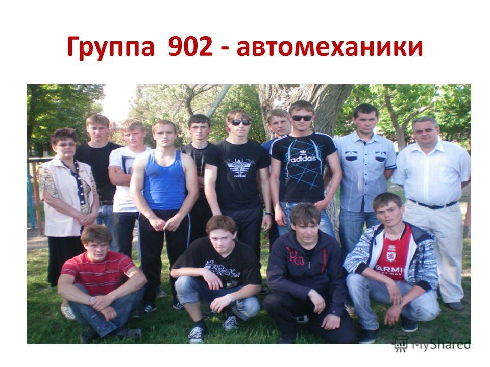 Группа 902 - автомеханики