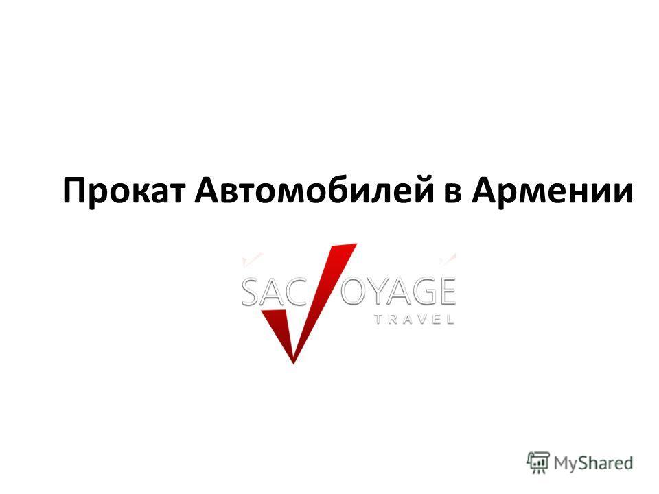 Прокат Aвтомобилей в Армении