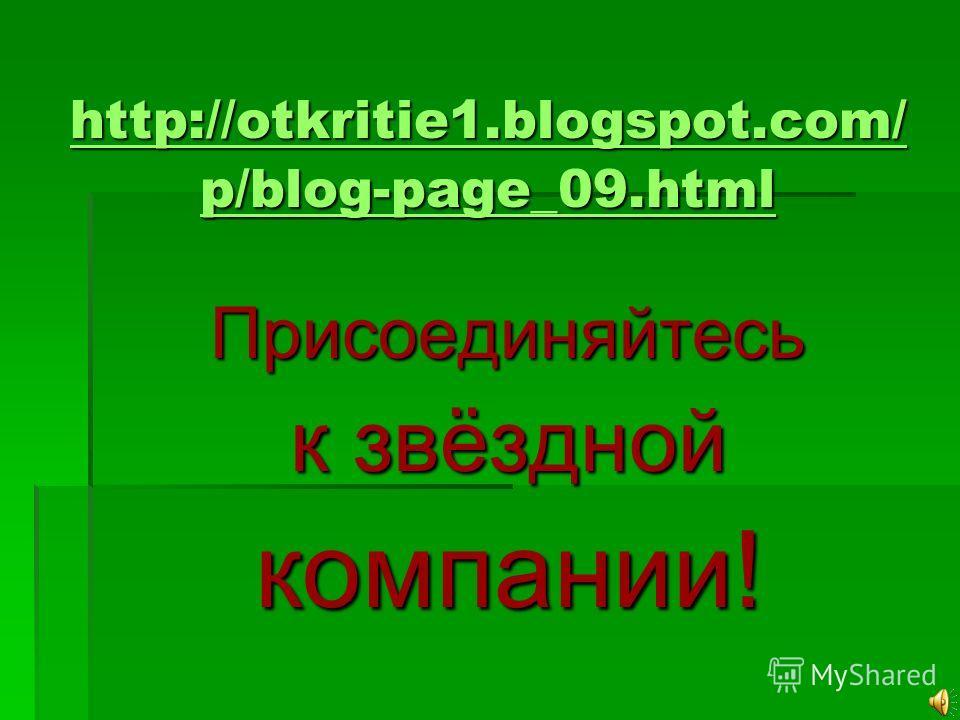 Посмотреть ролик «Звёзды выбирают Oriflame» можно здесь: http://otkritie1.blogspot.co m/p/blog-page_22.html http://otkritie1.blogspot.co m/p/blog-page_22.html