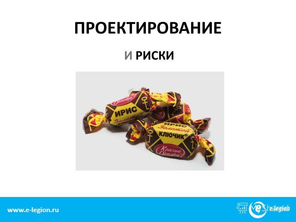 www.e-legion.com ПРОЕКТИРОВАНИЕ www.e-legion.ru И РИСКИ