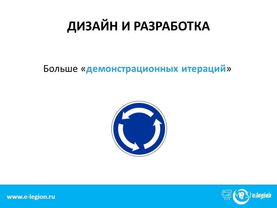 www.e-legion.com ДИЗАЙН И РАЗРАБОТКА www.e-legion.ru Больше «демонстрационных итераций»