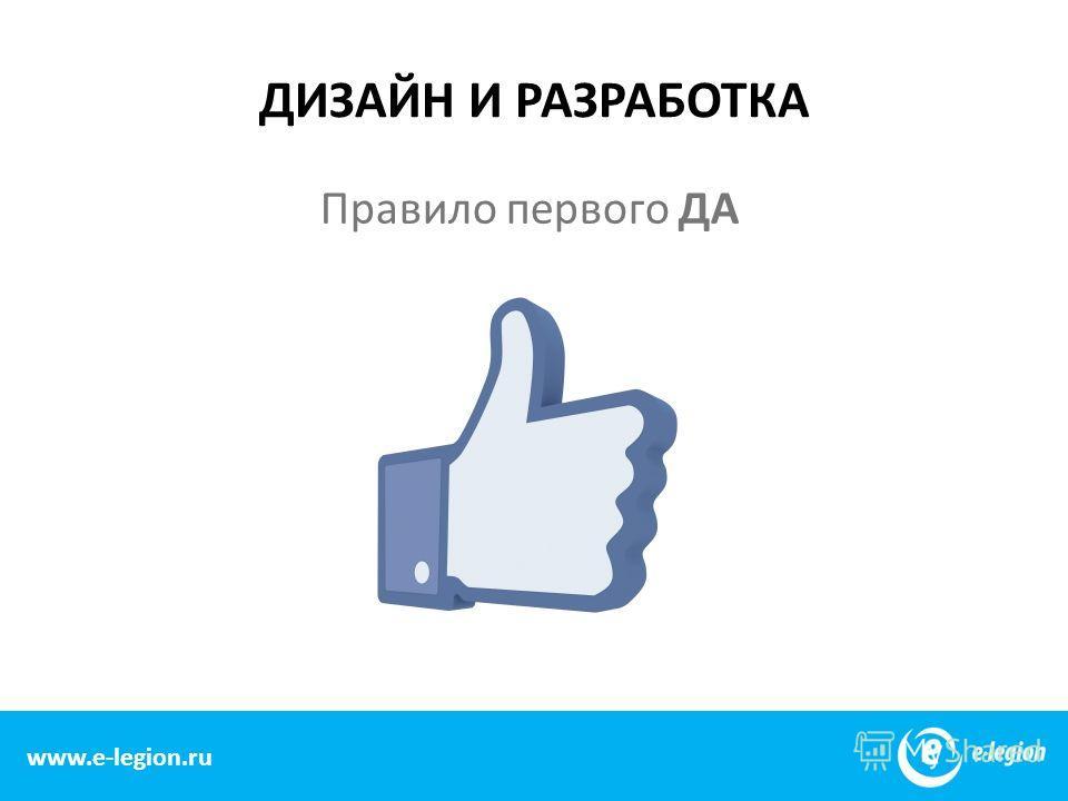 www.e-legion.com ДИЗАЙН И РАЗРАБОТКА www.e-legion.ru Правило первого ДА