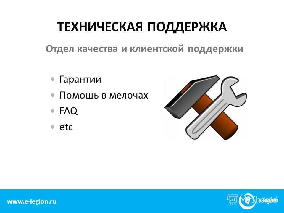 www.e-legion.com ТЕХНИЧЕСКАЯ ПОДДЕРЖКА www.e-legion.ru Гарантии Помощь в мелочах FAQ etc Отдел качества и клиентской поддержки