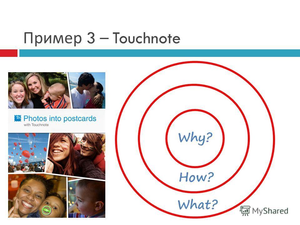 Пример 3 – Touchnote
