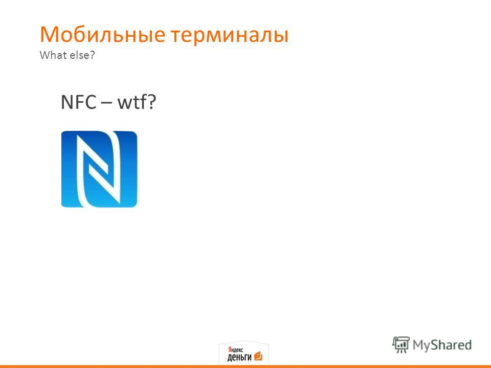 Мобильные терминалы NFC – wtf? What else?