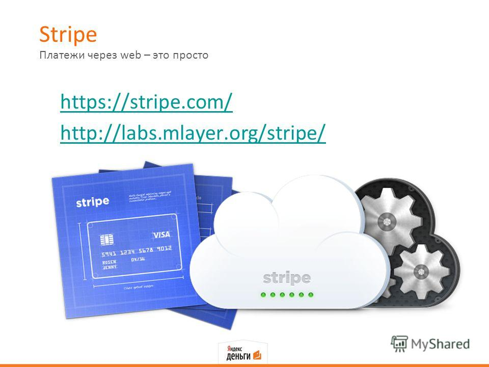Stripe Платежи через web – это просто https://stripe.com/ http://labs.mlayer.org/stripe/